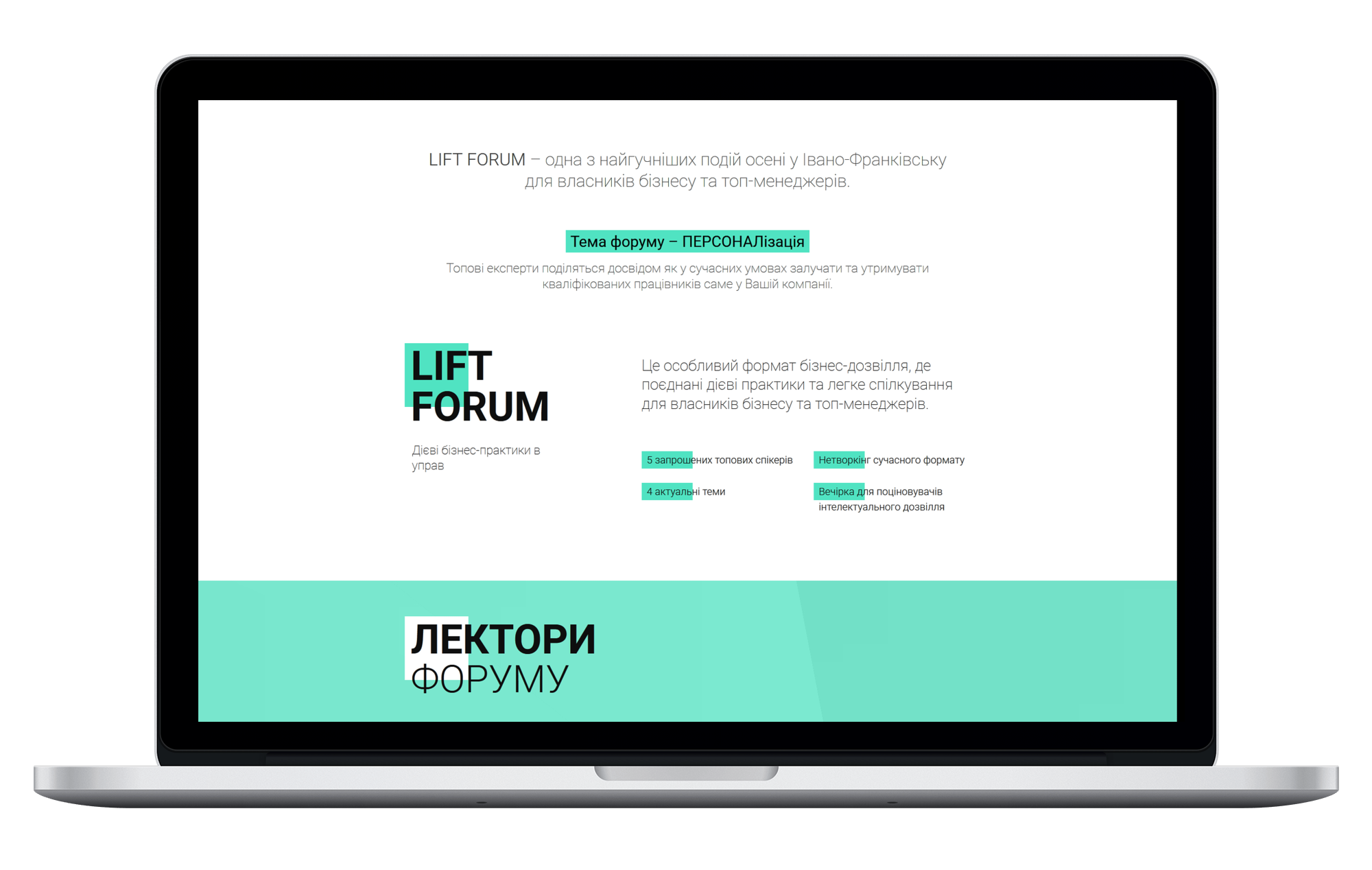 Розробка сайту LIFTForum – Laptop версія