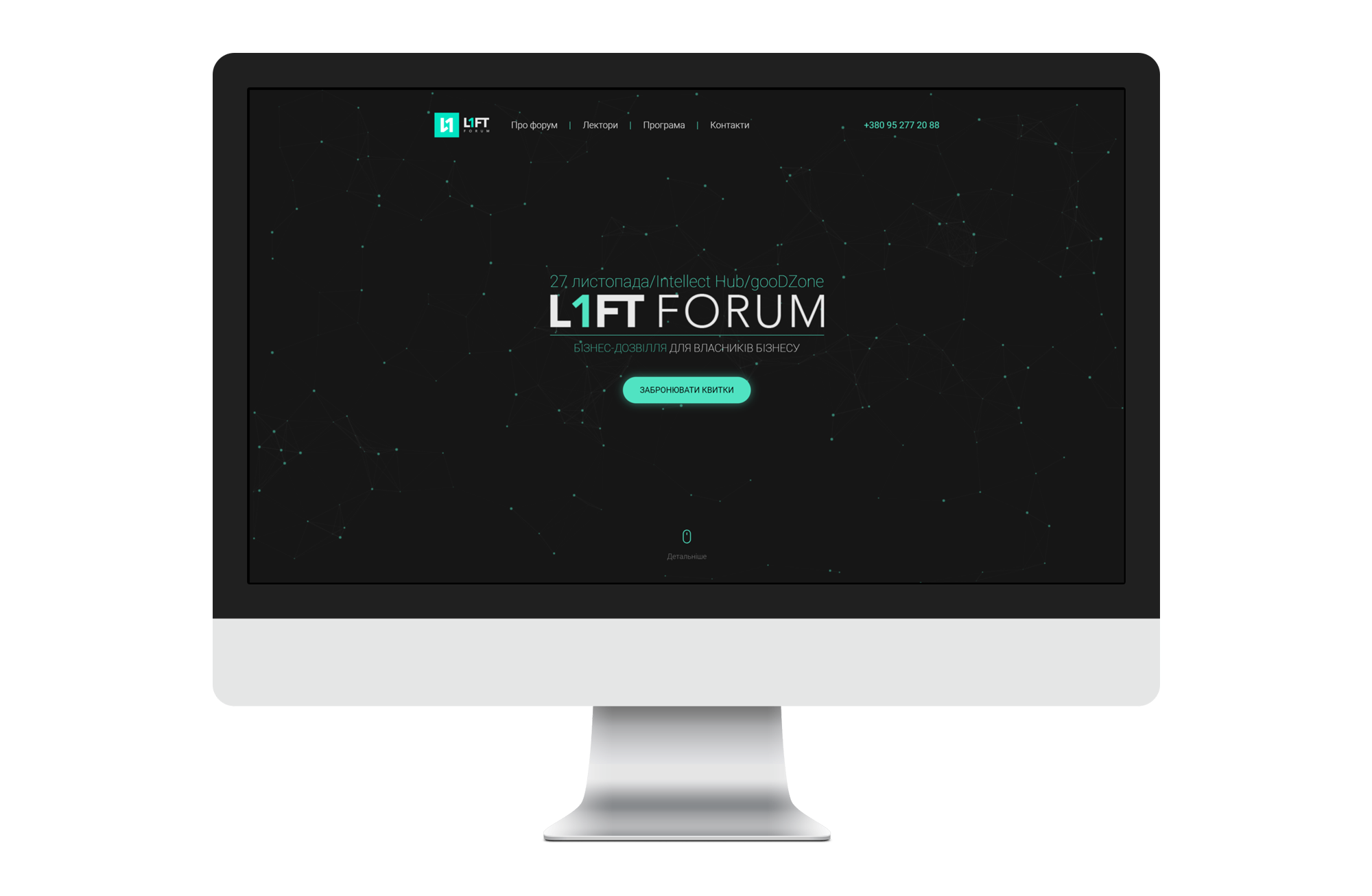 Розробка сайту LIFTForum – PC версія