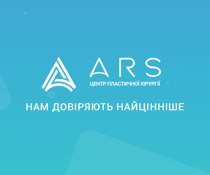 Центр пластичної хірургії «ARS»